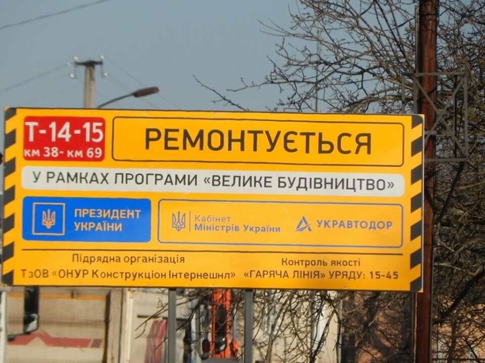 Ремонт дороги до Борислава: ремонтують ділянку у с. Попелі, фото-3, Фото - Роман Винар