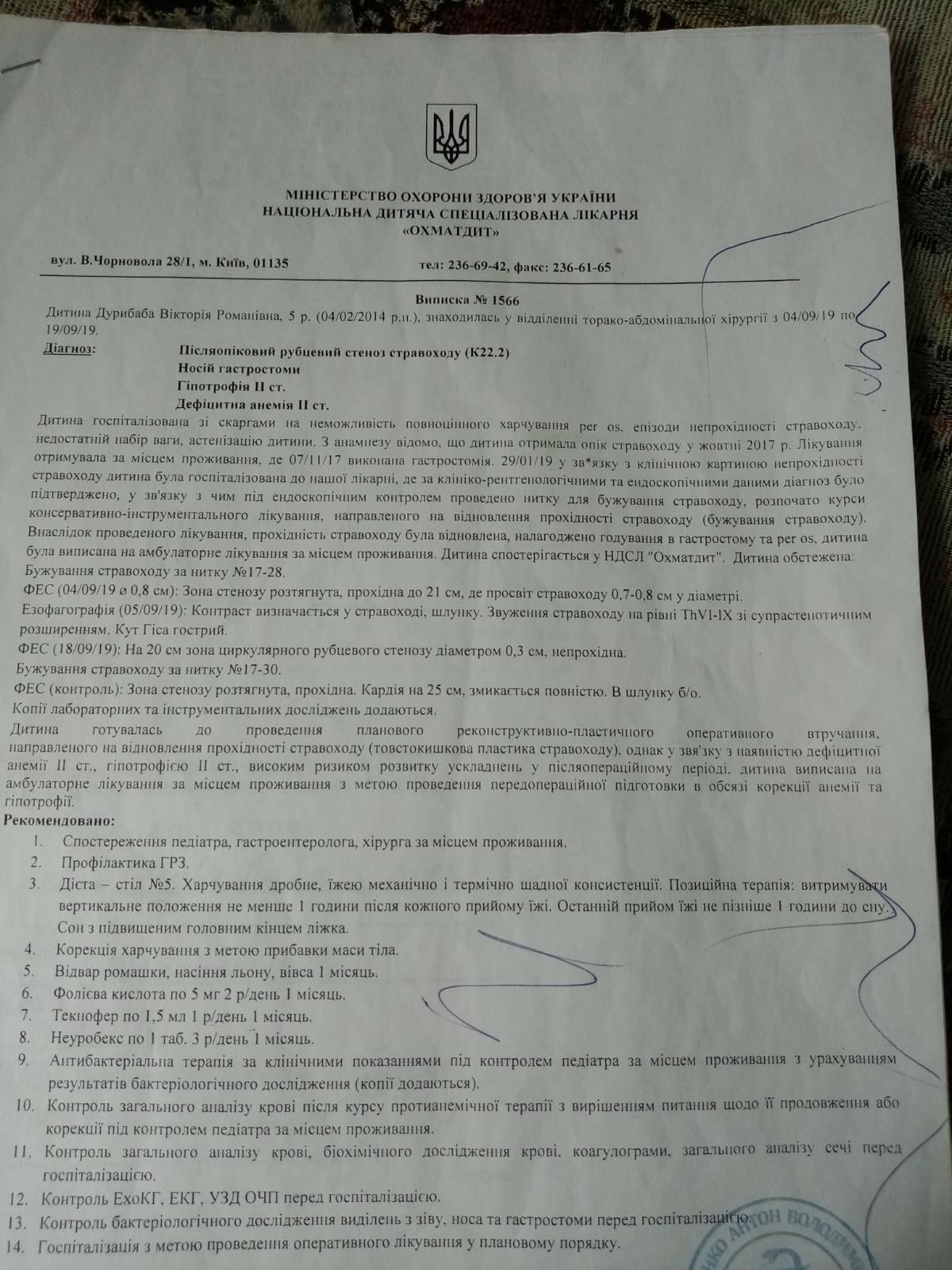 """Благодійне голосування для Вікторії Дурибаби """"1 голос = 10 копійок"""", фото-4"""