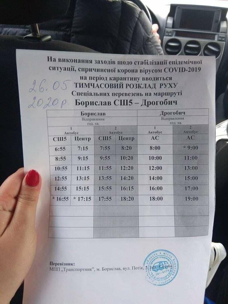 Відсьогодні автобус Дрогобич-Борислав їздить за новим графіком, фото-1
