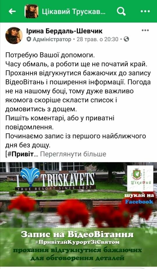 У Трускавці знімають відеопривітання до Дня міста. Приєднуйтесь!, фото-1