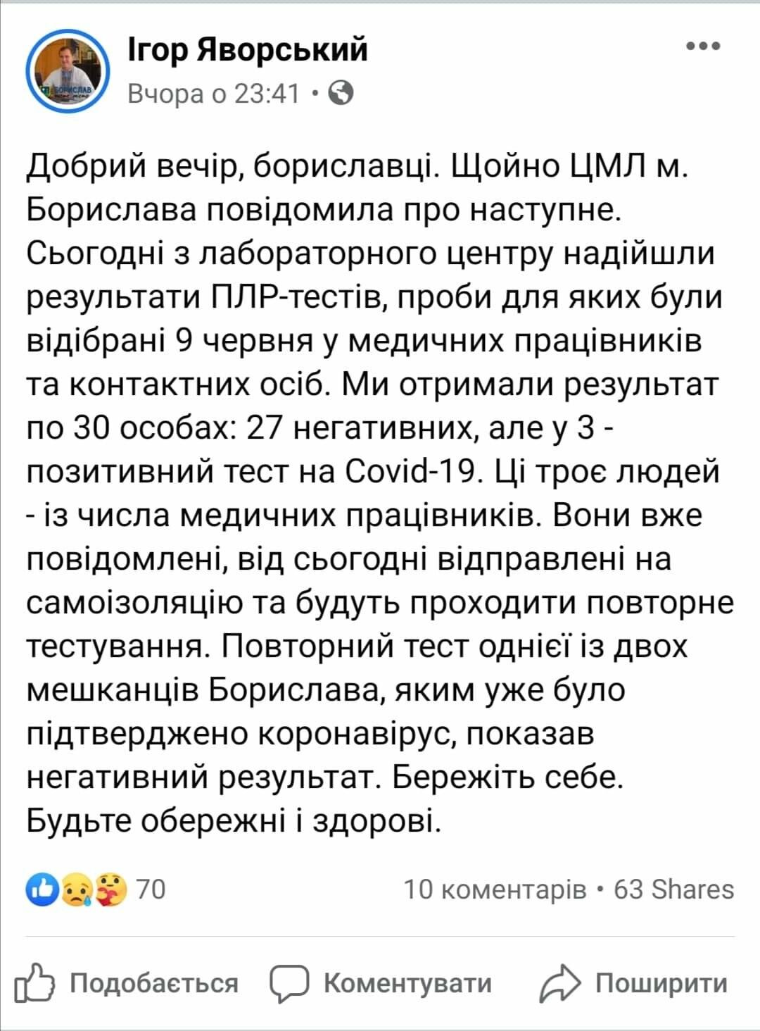 У Бориславі підтвердились 3 випадки COVID-19 серед медиків, фото-1