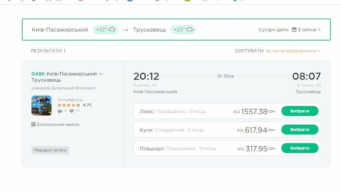 Укрзалізниця відкрила продаж квитків до Трускавця, фото-1