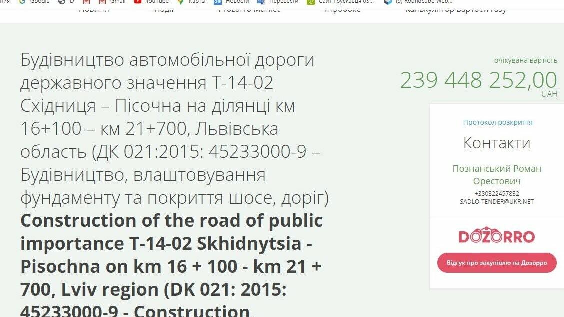 Хто будуватиме нову дорогу до Трускавця?, фото-1