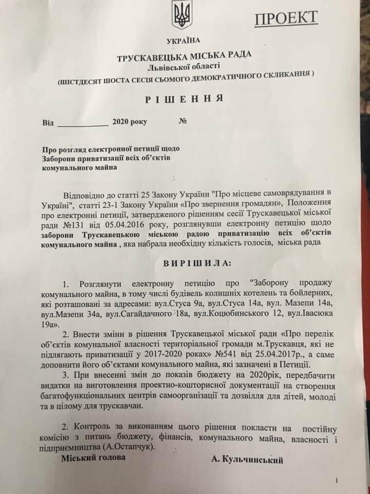 Міськрада Трускавця ігнорує петицію про заборону продажу комунальних приміщень, фото-1