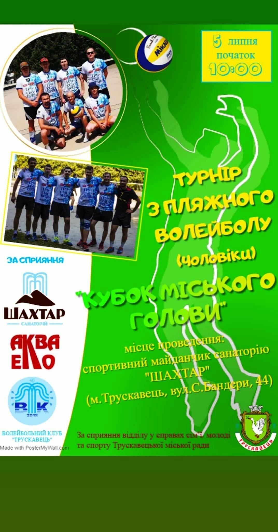 Сьогодні у Трускавці - турнір з пляжного волейболу, фото-1