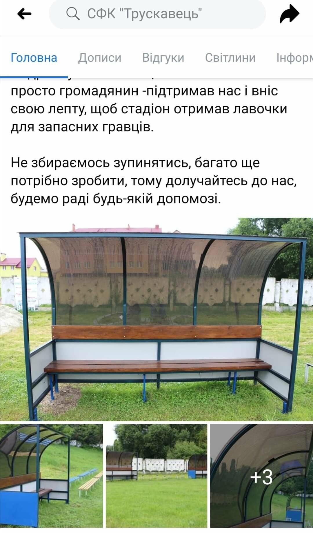 Трускавецький стадіон обладнали лавками для запасних гравців, фото-2