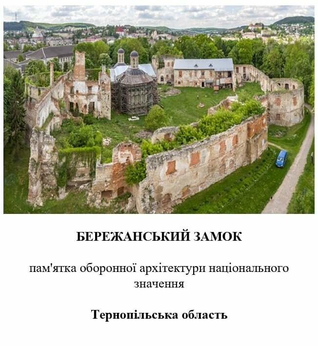 Підгорецький замок відновлять, фото-2