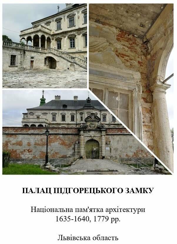 Підгорецький замок відновлять, фото-5
