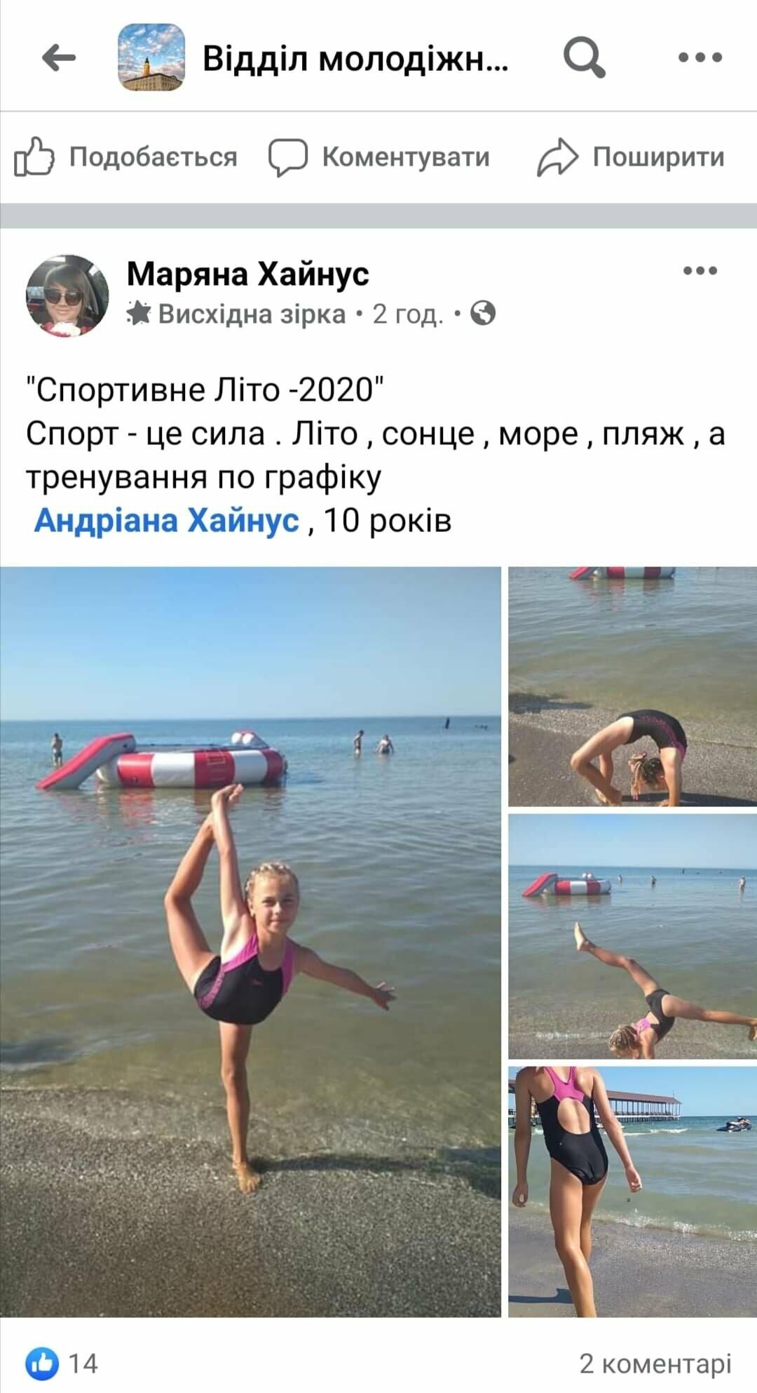 У Дрогобичі стартує спортивний флешмоб, фото-1