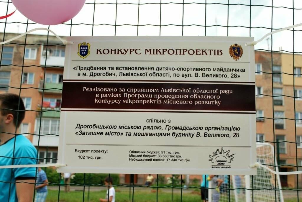У Дрогобичі відкрили ще один спортивний майданчик, фото-2