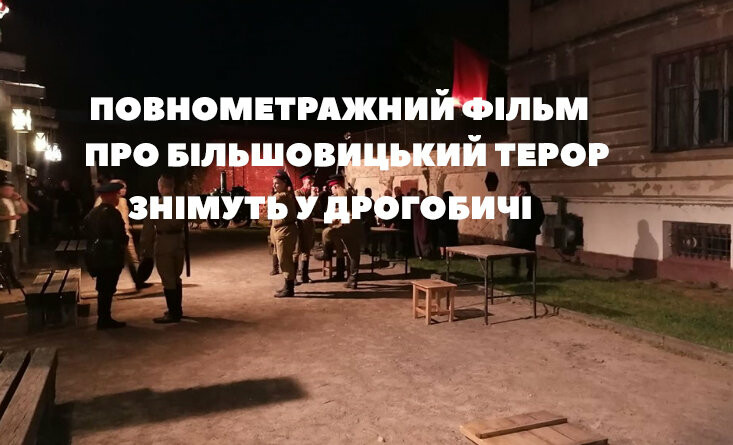 У Дрогобичі знімуть повнометражний фільм про жертв більшовицького терору, фото-1