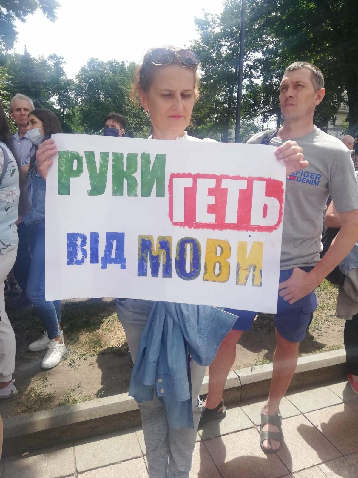 Мова має значення! - українці протестують під ВР, фото-3