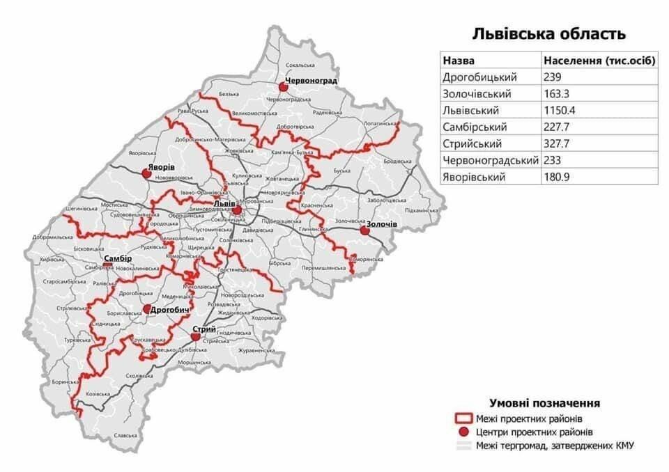 Львівщину поділили на 7 районів - Верховна Рада затвердила, фото-1