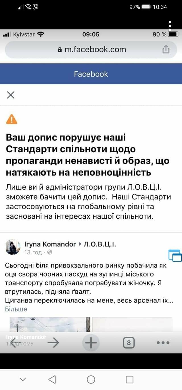 Facebook видалив пост жінки, яку побили роми у Львові біля ринку, фото-3