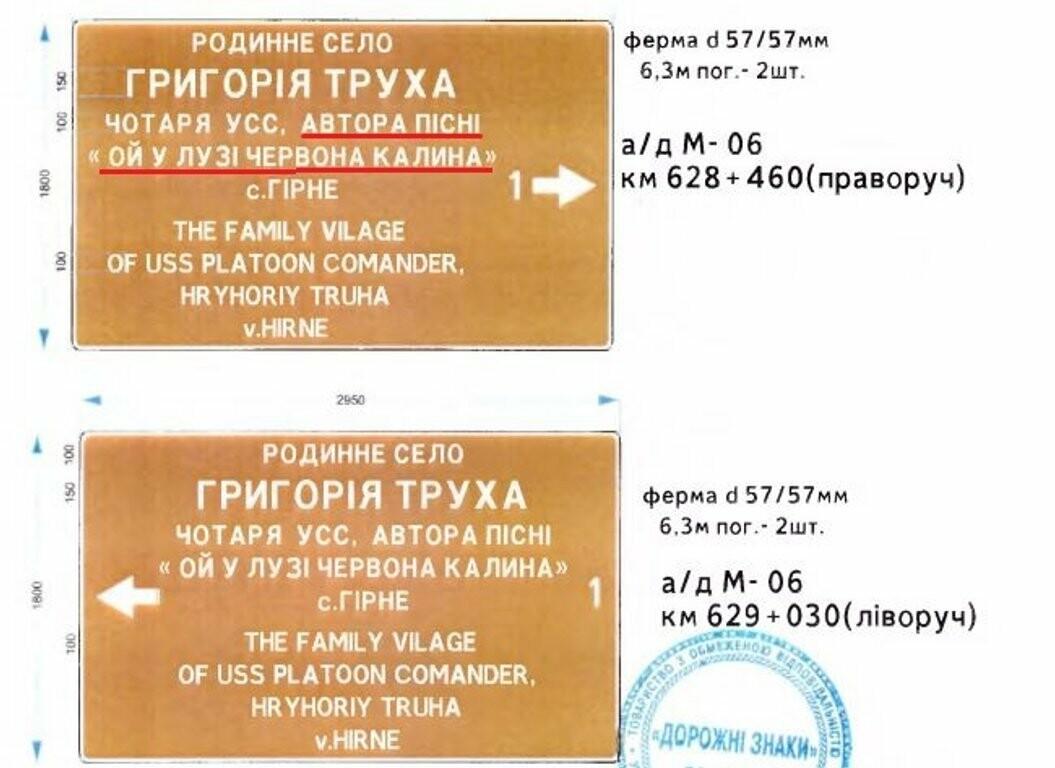 Посадовці продовжують встановлювати двомовні знаки з помилками, фото-3