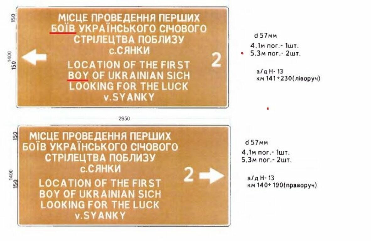 Посадовці продовжують встановлювати двомовні знаки з помилками, фото-4