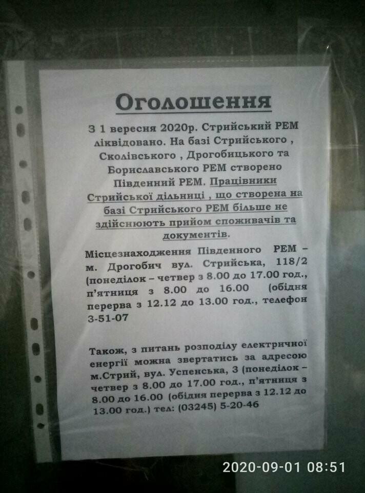 Поки ви святкували у Бориславі ліквідували РЕМ: чергове «покращення», фото-2