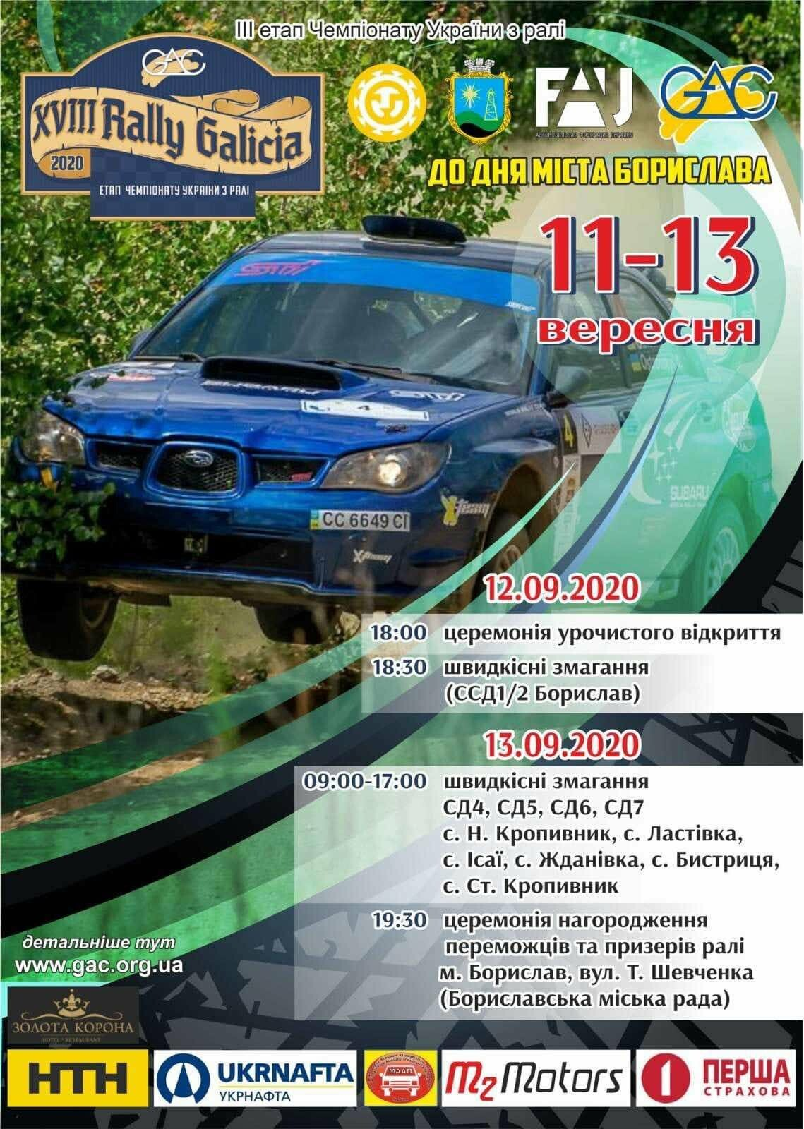 На вихідних в Бориславі - Чемпіонат України з авторалі, фото-1