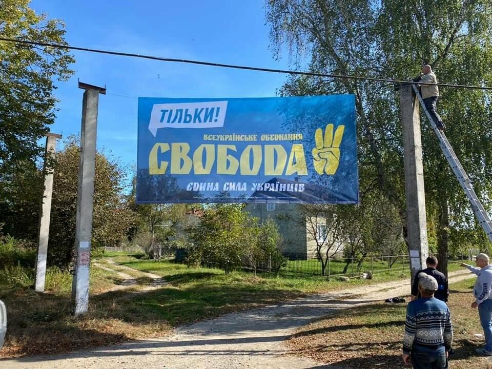 """У Доброгостові спалили політичну рекламу """"Свободи"""", фото-4"""