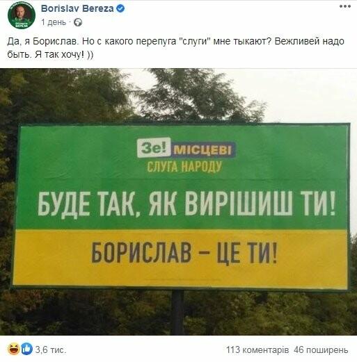 """Борислав Береза вдало поглузував з борду """"Слуг народу"""" у Бориславі, фото-1"""