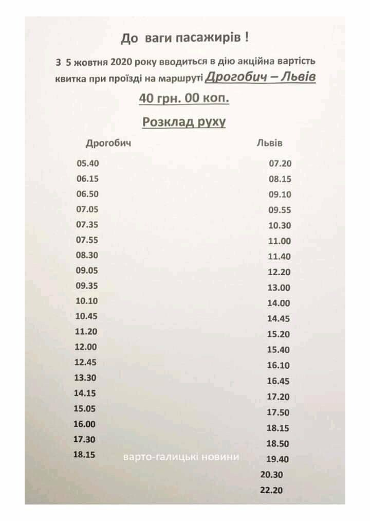 Акція від перевізників: проїзд на маршруті Дрогобич-Львів здешевшав удвічі, фото-1