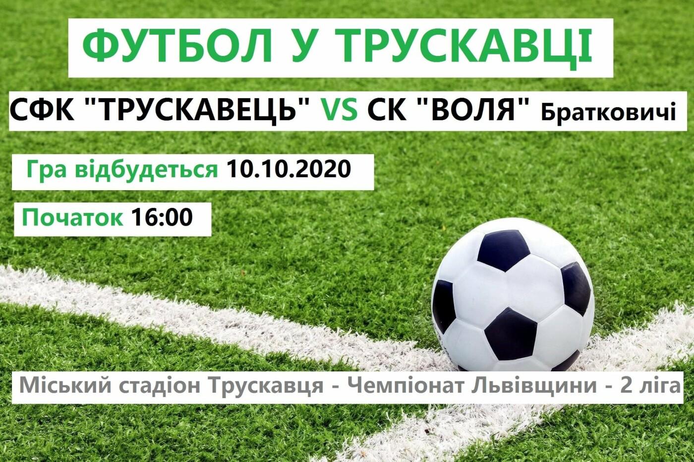 В суботу - чергова гра Чемпіонату області з футболу, фото-1