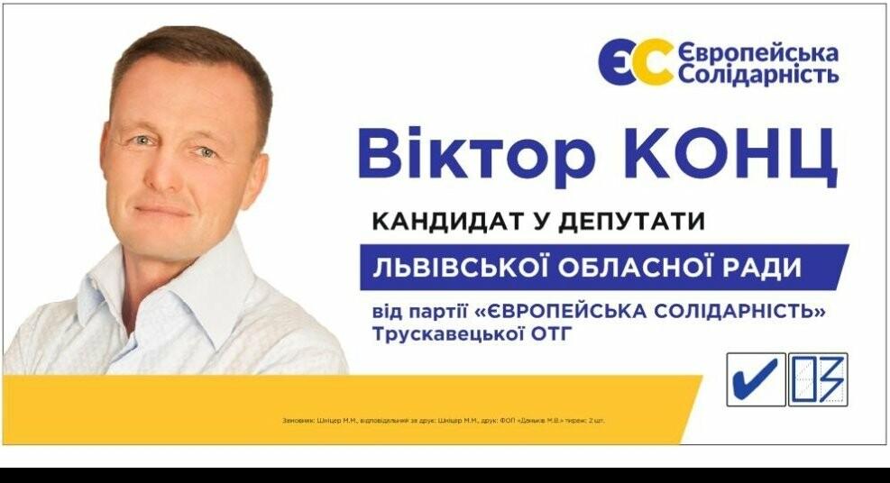Віктор КОНЦ: «НЕ ОБІЦЯТИ, А ПРАЦЮВАТИ!», фото-1