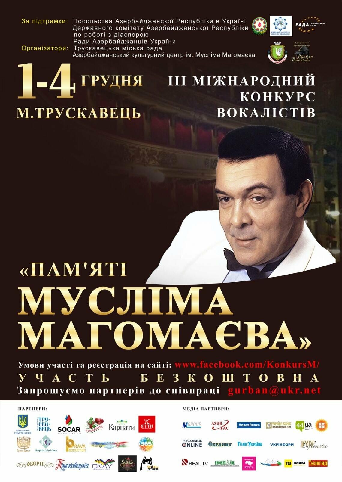 Прес-реліз ІІІ Міжнародного Конкурсу Вокалістів «Пам'яті Мусліма Магомаєва», фото-1