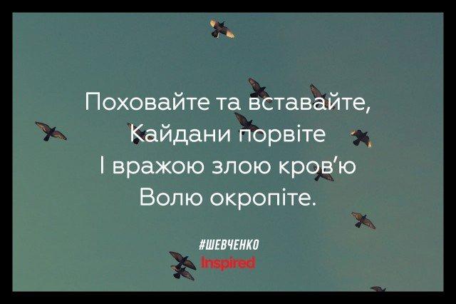 До Дня народження Тараса Шевченка: добірка висловів, фото-2, Inspired.com.ua