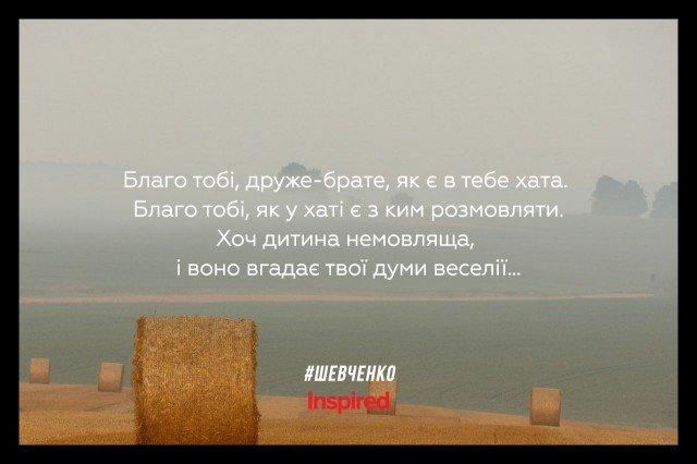 До Дня народження Тараса Шевченка: добірка висловів, фото-8, Inspired.com.ua