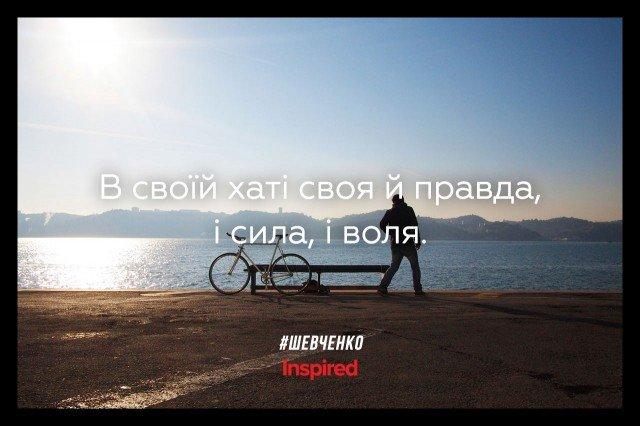 До Дня народження Тараса Шевченка: добірка висловів, фото-4