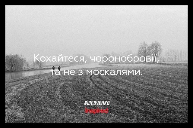 До Дня народження Тараса Шевченка: добірка висловів, фото-5, Inspired.com.ua