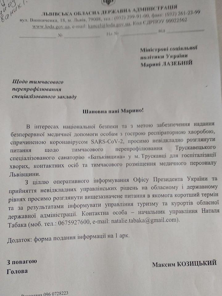 У санаторії в Трускавці планують приймати хворих на коронавірус, фото-1