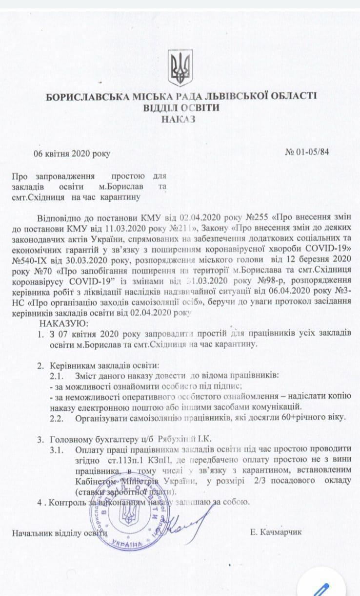 """""""Освіту"""" Борислава відправили на простій: педагогам скоротять зарплату, фото-2"""