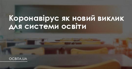 """""""Освіту"""" Борислава відправили на простій: педагогам скоротять зарплату, фото-1, Освіта.UA"""