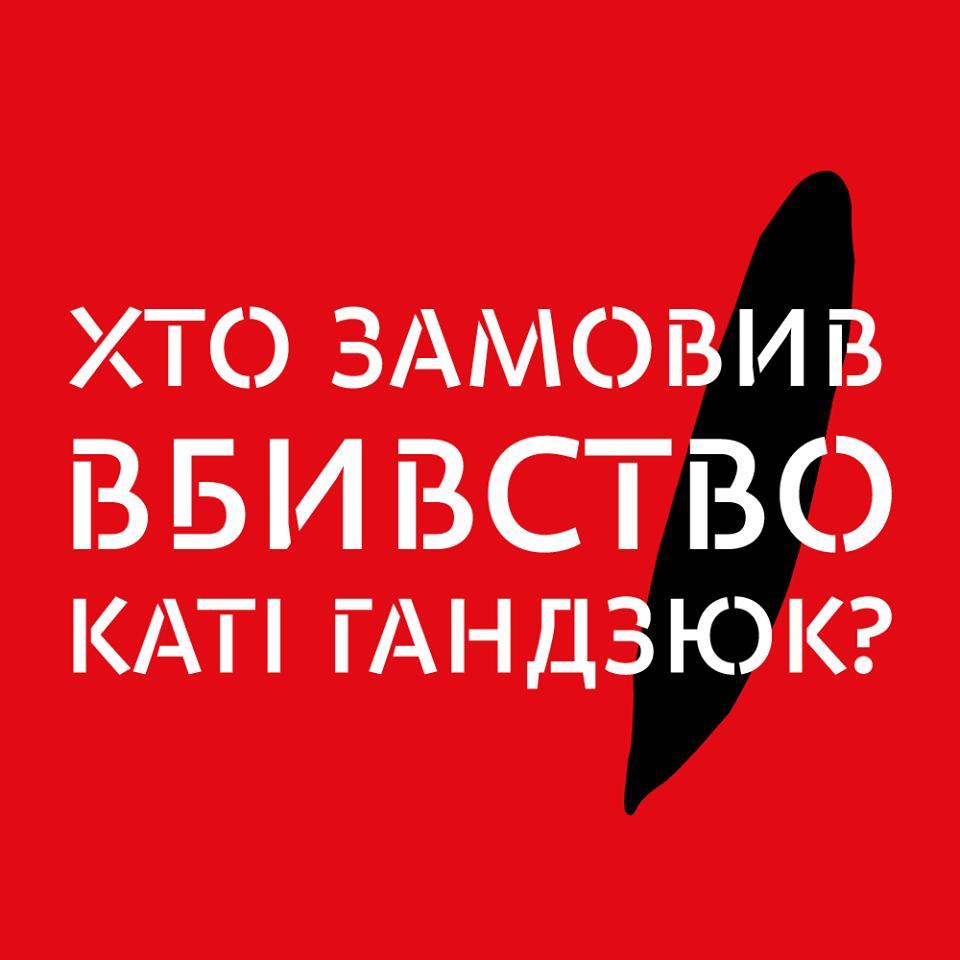 """Новопризначений генпрокурор """"зливає"""" справу Гандзюк, - Хто замовив Катю Гандзюк?, фото-1"""