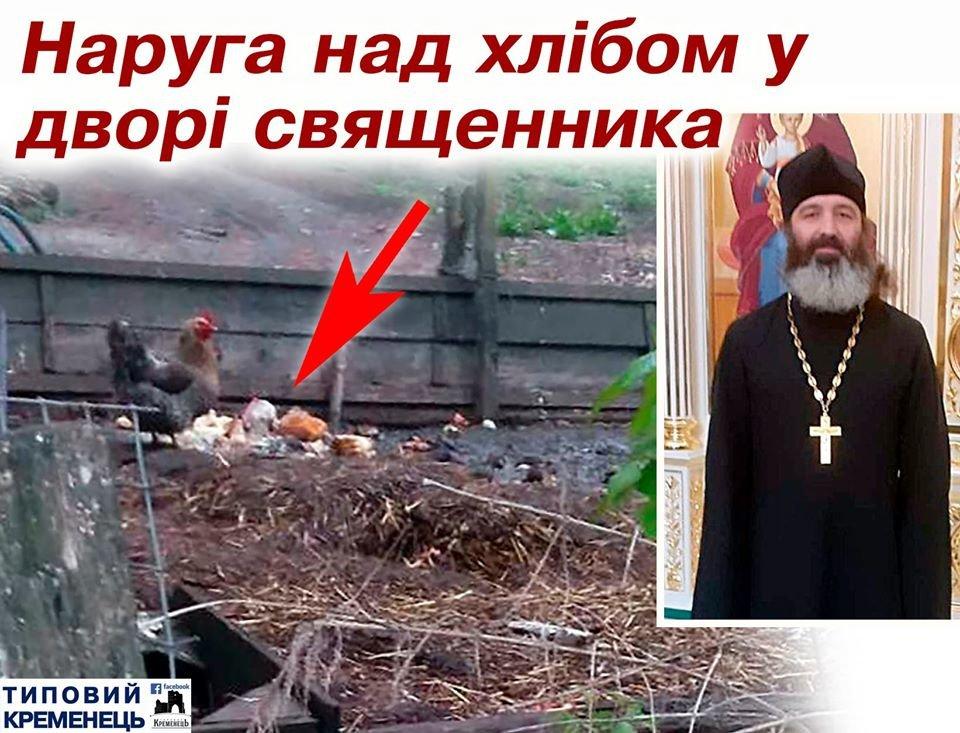 Піп московського патріархату викинув паски на гній, фото-1
