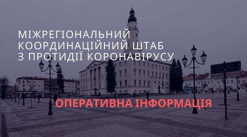 Як поширюється коронавірус на Дрогобиччині та Львівщині?, фото-1