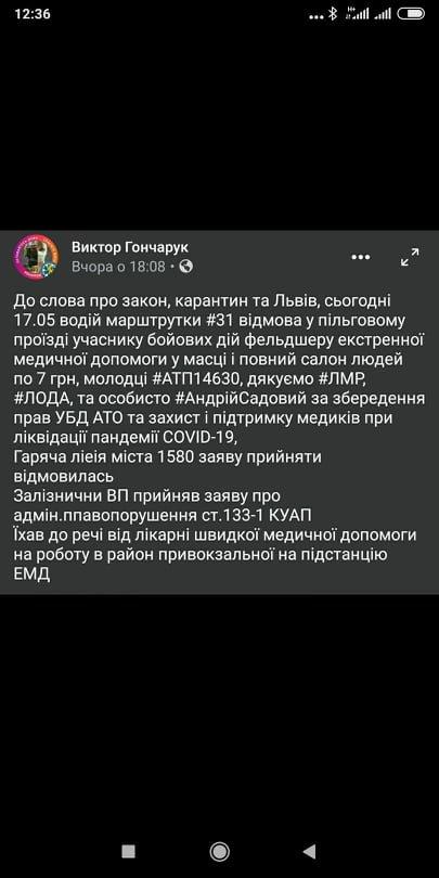 У Львові водій вигнав з маршрутки ветерана АТО та медика  , фото-2, фото - vgolos.com.ua
