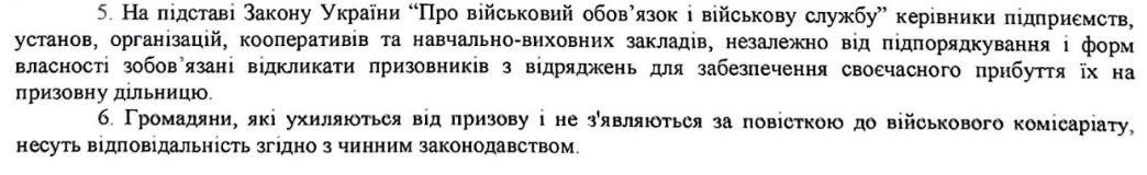 Призовників Трускавця, Дрогобича, Стебника, Борислава, Східниці закликають з'явитись у військовий комісаріат , фото-4