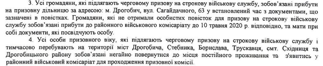 Призовників Трускавця, Дрогобича, Стебника, Борислава, Східниці закликають з'явитись у військовий комісаріат , фото-3