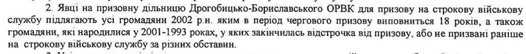 Призовників Трускавця, Дрогобича, Стебника, Борислава, Східниці закликають з'явитись у військовий комісаріат , фото-2