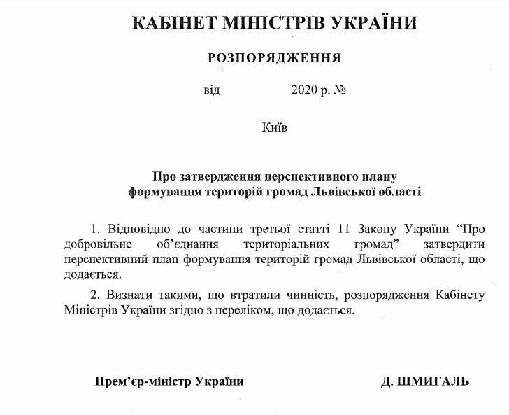 Якою буде Трускавецька, Бориславська та Східницька ОТГ? Уряд затвердив план формування об'єднаних громад, фото-1