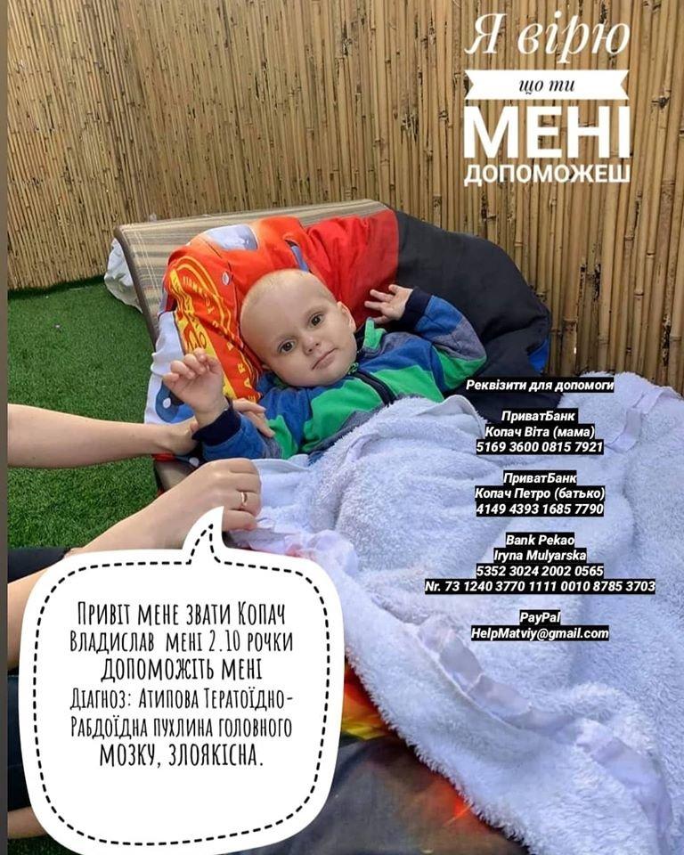 Владислав Копач із Борислава потребує допомоги: у хлопчика діагностували злоякісну пухлину, фото-3