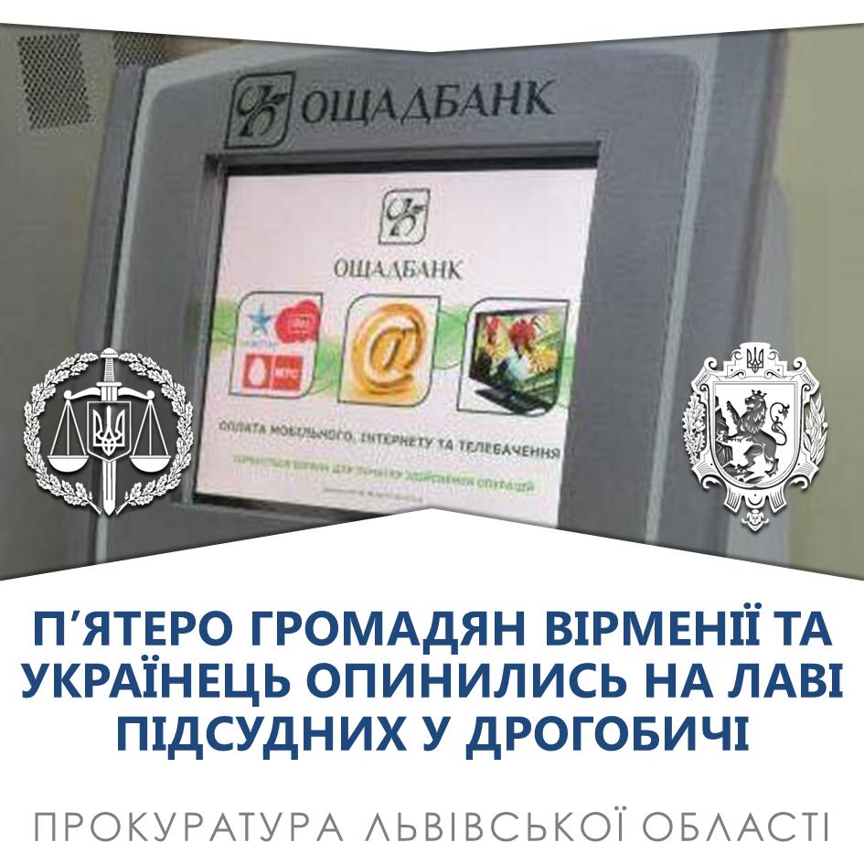 У Дрогобичі судитимуть 5 вірмен та українця за пограбування банку в Меденичах, фото-1, фото - Прокуратура Львівської області
