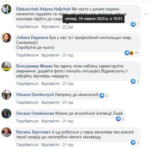 Мешканці скаржаться на стан озера у Дрогобичі (Фото), фото-3
