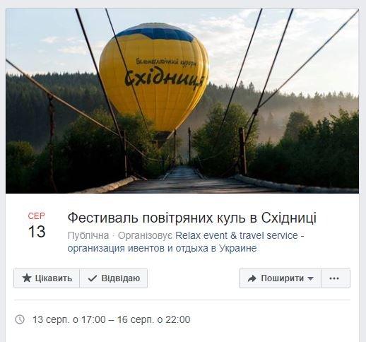 Визначено нові дати Фестивалю повітряних куль у Східниці цього року, фото-1