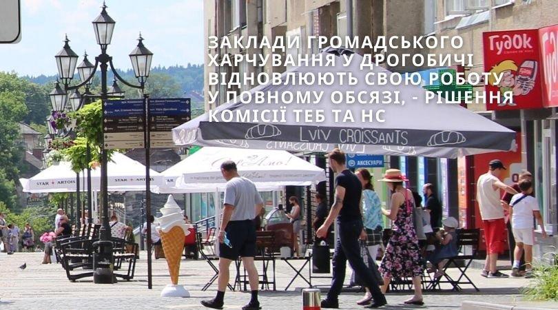 У Дрогобичі повноцінно запрацюють заклади громадського харчування, фото-1