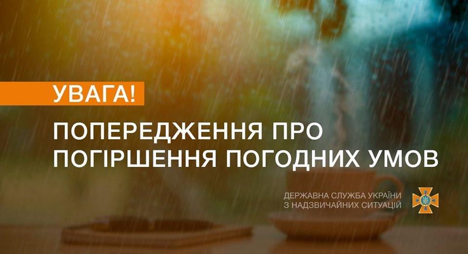 На Львівщині 11 липня синоптики прогнозують грози та град, фото-1