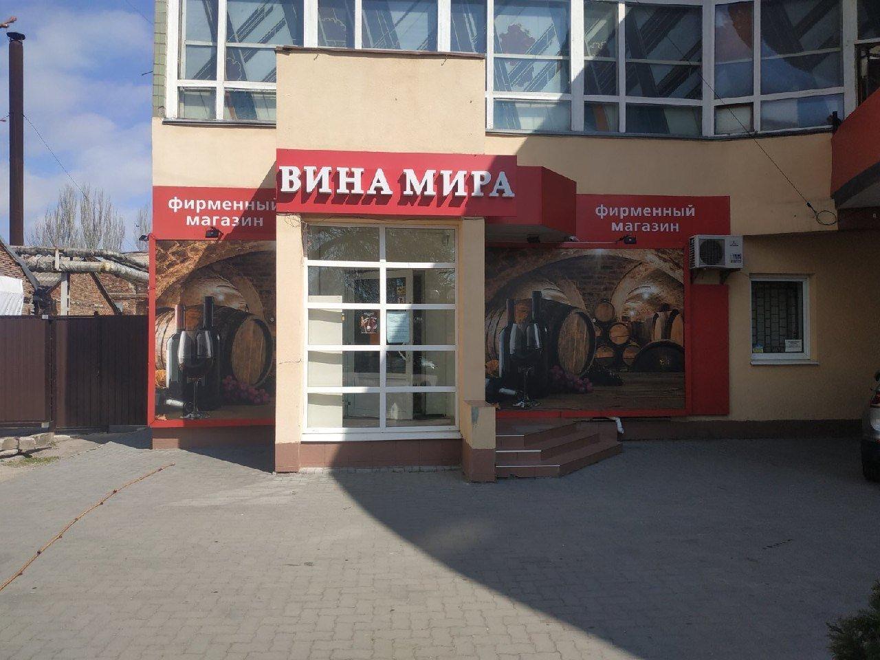 Помічник для мандрівників - гід по Бердянську!, фото-91
